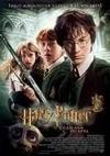Harry Potter y la c�mara secreta